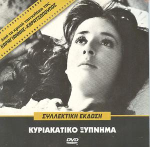 Kyriakatiko-Xypnima-Elli-Lambeti-Dimitris-Horn-Tasso-Kavvadia-GREEK-FILM-1954
