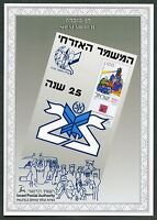 ISRAEL SOUVENIR LEAF CARMEL#339 CIVIL GUARD MINT EXTREMELY RARE AS SHOWN
