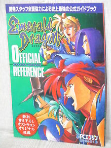 Details about EMERALD DRAGON Official Reference Guide PC-Engine Book Ltd  Booklet