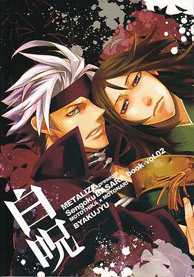 Sengoku Basara (Samurai Kings) Doujinshi Chosokabe Motochika x Mori Motonari Whi