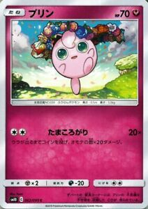 Pokémon Verzamelingen JAPANESE Pokemon Cards Jigglypuff 062 Wigglytuff 063/095 SM10 Double Blaze NM/M