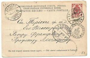 Russland 1902 Postkarte mit halila, terijoki, St. Peterburg - 1st Expedition bricht