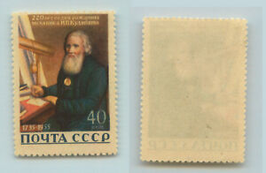La-Russie-URSS-1956-SC-1804-neuf-sans-charniere-f9187