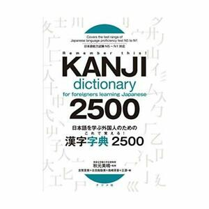 Kanji-Dictionary-2500-for-Foreigners-Learning-Proficiency-Test
