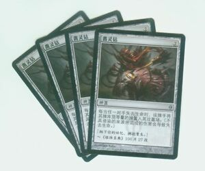 4-Chinese-Mindcrank-New-Phyrexia-NPH-MTG-Magic-the-Gathering-NM-Mint