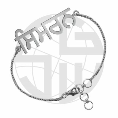 Sterling SILVER Personalised Name Bracelet ANY NAME in Punjabi of your choice