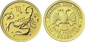 25 Rubles Russia 1/10 oz Gold 2005 Zodiac / Scorpio Skorpion 蠍 Unc