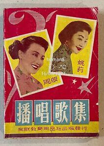 1950's 周璇 姚莉 播唱歌集 Singapore Chinese song book Zhou Xuan Chow Hsuan Yao Li cover