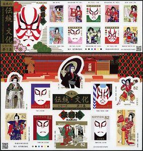 Japan-2018-Kabuki-Theater-Schauspieler-9055-9074-Kleinbogen-Postfrisch-MNH