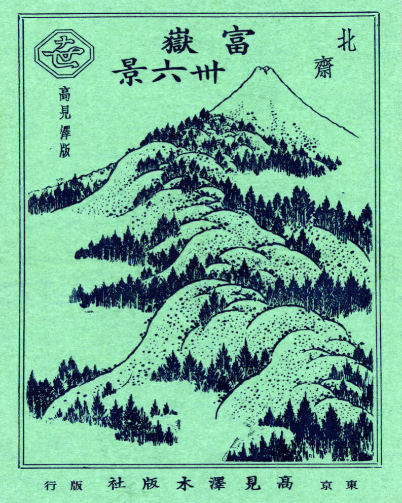 1565 Grün Japanese mountain painting. Vintage POSTER. Asian Decorative Art.