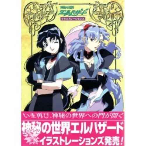 El Hazard Shinpi no Sekai illustration art book w//Extra