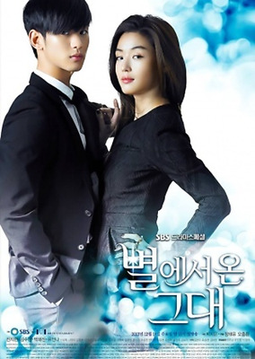 KOREAN DRAMA MY LOVE FROM THE STAR Excellent ENGLISH SUBS