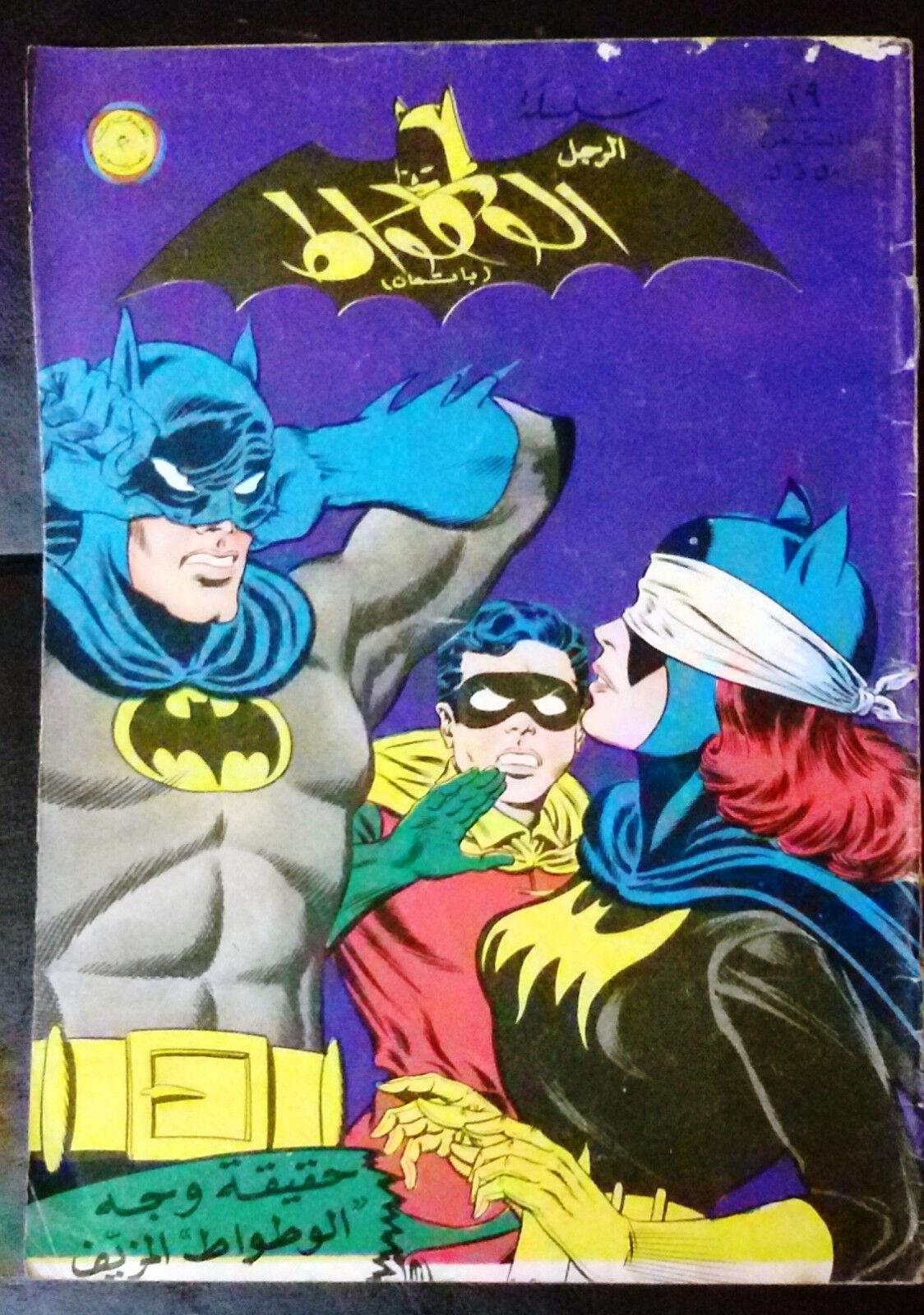 Batman الوطواط Wot-Wat Arabic Comics Lebanese Original   29 Magazine 1967