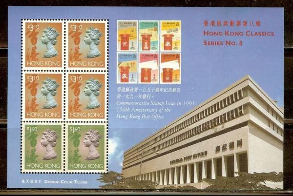 Collection Ici Monnaie Hong Kong Timbres Souvenir Sheet (neuf Sans Charnière) Moderne Et EléGant à La Mode