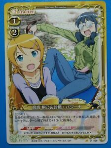 My Little Sister Can't Be This Cute OreImo Anime Card Precious Memories 01-006