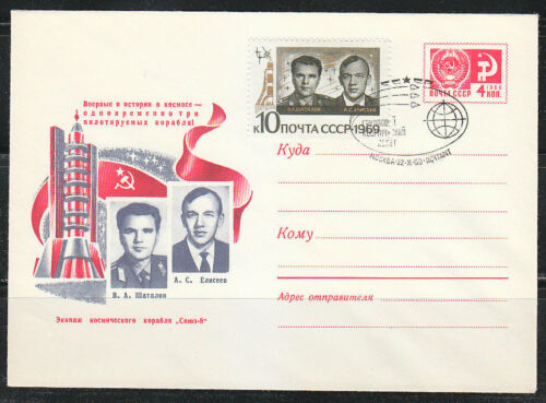 Soviet Russia 1969 space stationery cover 6675 Soyuz 8 crew Shatalov Eliseev