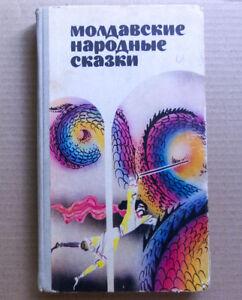 Moldovian-Folk-FAIRY-TALE-Illustrated-Kid-Children-Soviet-Russian-Book-USSR-1981