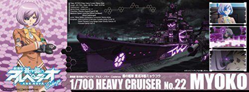 Aoshima Arpeggio of bluee Steel Heavy Cruiser MYOKO Plastic Model Kit from Japan