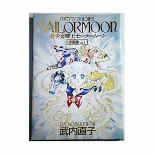 USED-Pretty-Soldier-Sailor-Moon-original-collection-lt-1-gt
