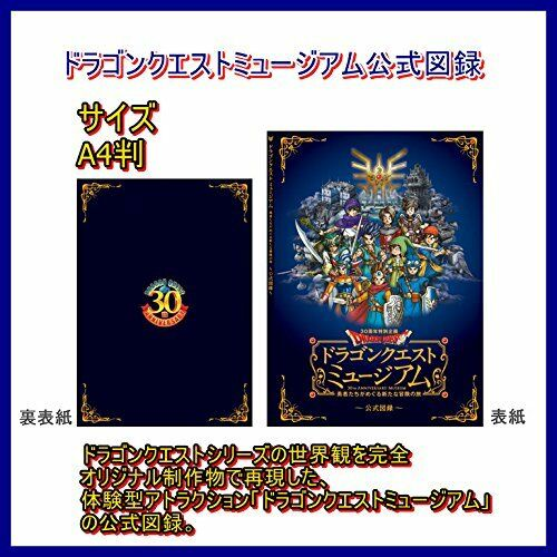 Dragon Quest Museum Limited Dragon Quest Museum Official Catalog Japan Cool Toy