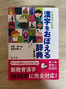 Kanji Learning Dictionary for Elementary School Students, Fifth Edition