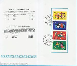 China-stamp-First-Day-Card-89-T137-Childrens-life