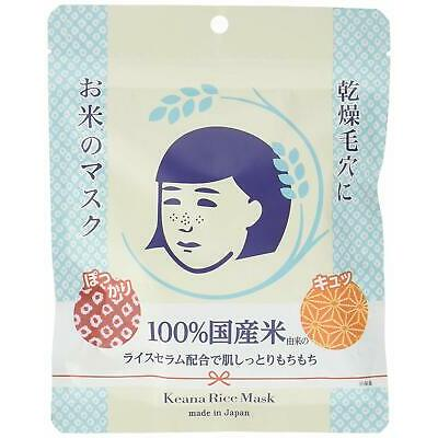 ☀Face Mask Keana Nadeshiko Facial Treatment Japanese Rice Mask 10 sheets