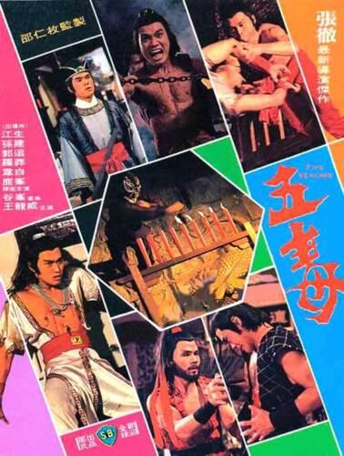 FIVE DEADLY VENOMS Movie POSTER 11x17 Hong Kong