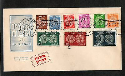 Israel Scott #1-9 Doar Ivri FDC Set, One Plain, One with Matnat Zicaron Cachet!