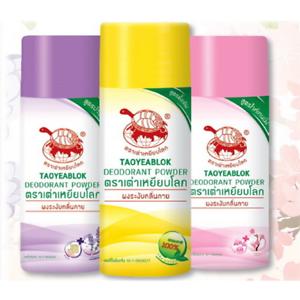 Details about Deodorant Powder Whitening Thai Natural Herb Stop Odor Sweat  Underarm Body Foot