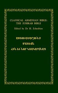 Classical-Armenian-Bible-The-Zohrab-Bible-Edited-by-Dr-H-Zohrabian-PB