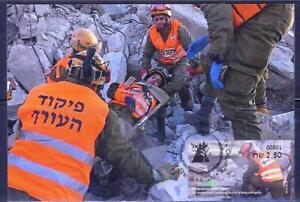 ISRAEL STAMP 2021 IDF HOME FRONT COMMAND RESCUE ATM MACHINE LABEL MAXIMUM CARD