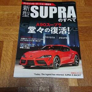 ALL-About-SUPRA-ese-Book-A90-Motor-Fan-c1