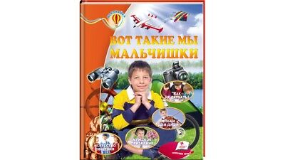 Gewetensvol Children's Russian Books For Kids Вот такие мы мальчишки. Энциклопедия Koop Altijd Goed
