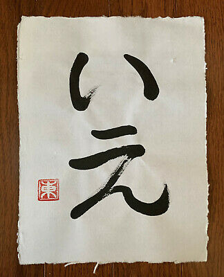 """Love 5x7inches si Serigraph hand made of Japanese Calligraphy of the word """"Ai"""""""