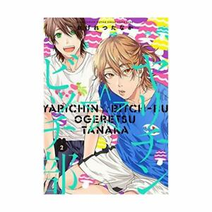 Yarichin-Bitch-Bu-Bitchbu-vol-2-Manga-Comic-Book-Yaoi-BL-OgeretsuTanaka