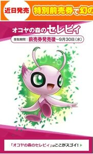 Pokemon-Serial-code-034-August-7th-034-Shiny-Okoya-Forest-Celebi-Sword-amp-Shield
