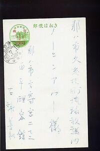 Image is loading Ryukyu-Islands-Scott-UX12e-Wrong-Font-039-Cents-