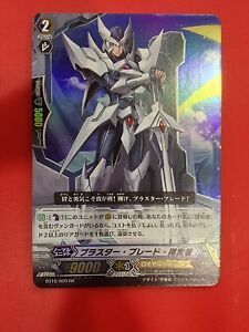 Cardfight!! Vanguard Japanese BT16/009 Blaster Blade Seeker RR