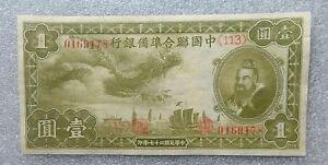 """1 Yuan Chine 1939 """"dragon"""" Aunc-afficher Le Titre D'origine Forme éLéGante"""
