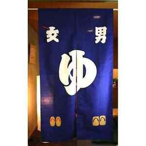 Noren-Rideau-Japonais-Porte-Japanese-Door-Curtain-Yu