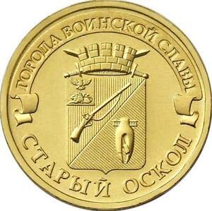 RUSIA RUSSIA 2014. 10 RUBLOS UNC SC. STARY OSKOL