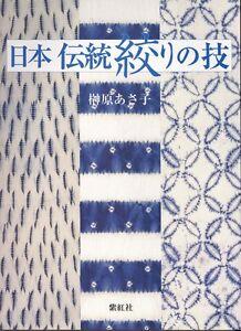 New-Japanese-Traditional-Shibori-Works-book-dyeing-cloth-Japan-shiborizome