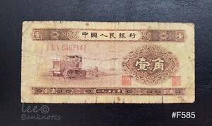 China-1953-1-Jiao-F