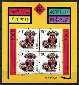 China-PRC-2006-1-Jahr-des-Hundes-Year-of-the-Dog-Zociac-Block-127-Postfrisch-MNH