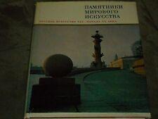 Русское искусство XIX - начала XX века HC Rus Памятники мирового искусства 1972