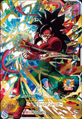 "Super Dragon Ball Heroes UM Vol.10 Card /"" UM10-046 Barduck Xeno UR  /"" Japan NEW"