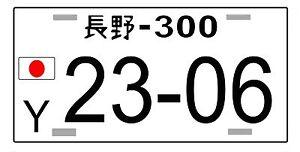 TRD JDM ALUMINUM CUSTOM JAPANESE LICENSE PLATE