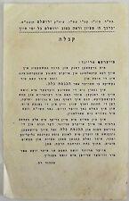 JUDAICA PALESTINE JERUSALEM OLD GREETING BANNER RECEIPT YIDDISH הכנסת כלה