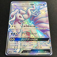 JAPANESE Pokemon Card Alolan Vulpix 022//150 SM8b NM//M